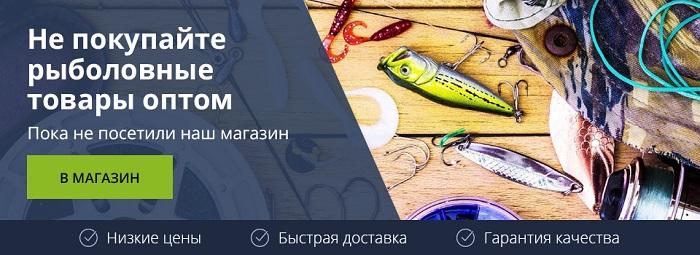 Оптовая продажа рыболовных товаров