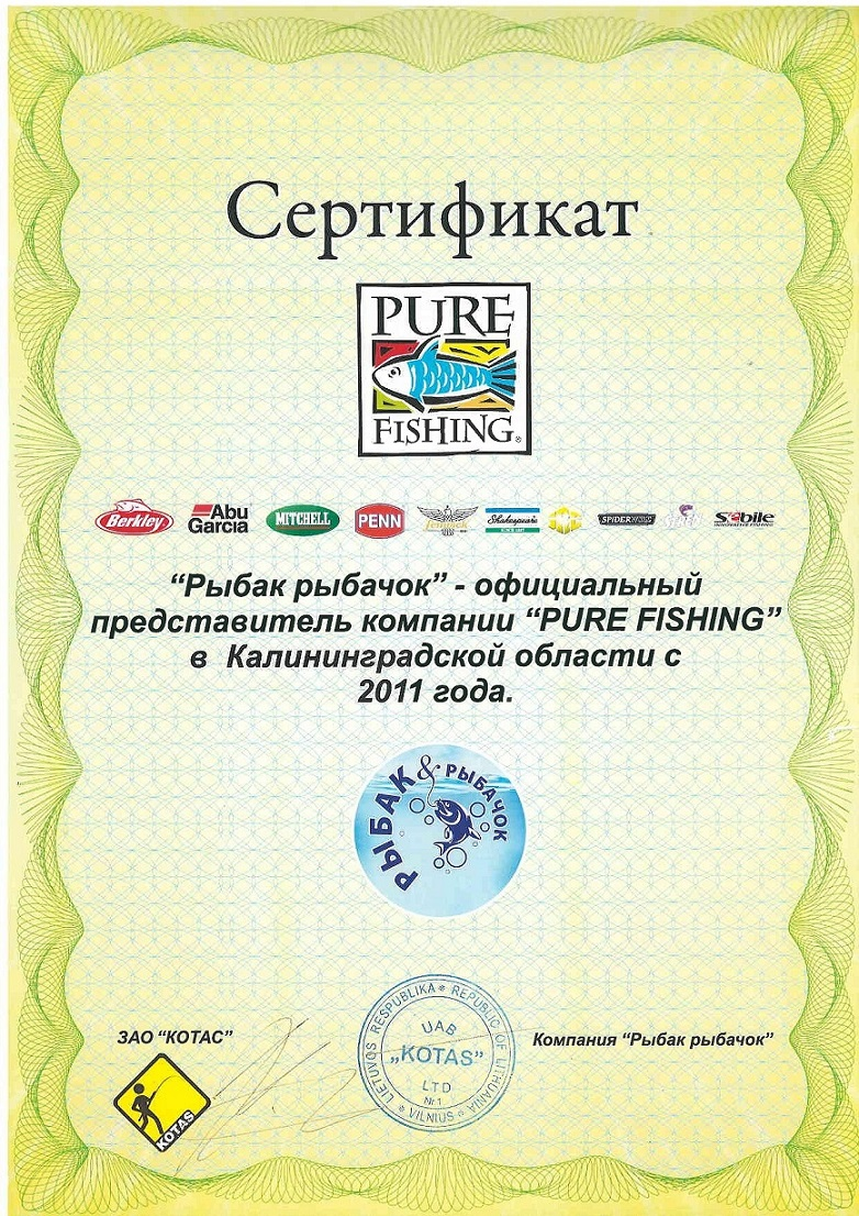 Сертификат Pure Fishing